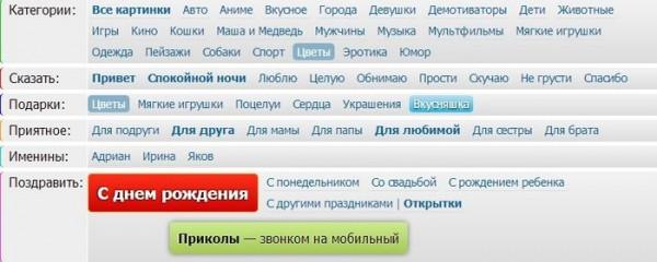 Приложение ФотиКо ВКонтакте