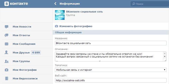 Редактирование и полное управление группой ВКонтакте с мобильного телефона