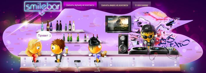 «СмайлБар» - анимационные смайлы для VK.com