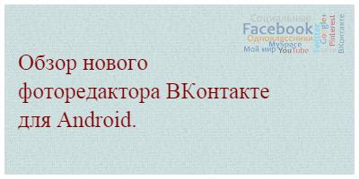 Обзор нового фоторедактора ВКонтакте для Android.