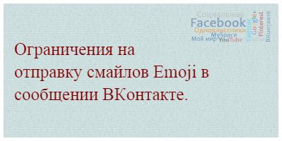 Ограничения на отправку смайлов Emoji в сообщении ВКонтакте.