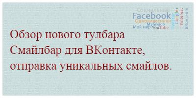 Обзор нового тулбара Смайлбар для ВКонтакте, отправка уникальных смайлов.