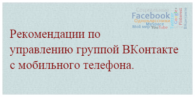Рекомендации по управлению группой ВКонтакте с мобильного телефона.