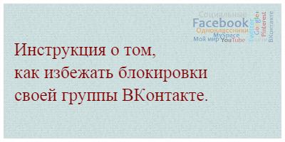 Инструкция о том, как избежать блокировки своей группы ВКонтакте.