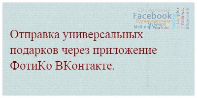 Отправка универсальных подарков через приложение ФотиКо ВКонтакте.