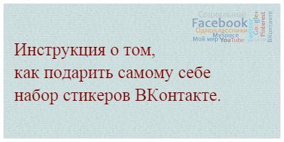 Инструкция о том, как подарить самому себе набор стикеров ВКонтакте.