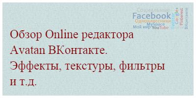 Обзор Online редактора Avatan ВКонтакте. Эффекты, текстуры, фильтры и т.д.