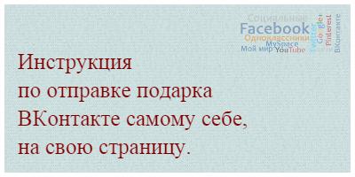 Инструкция по отправке подарка ВКонтакте самому себе, на свою страницу.