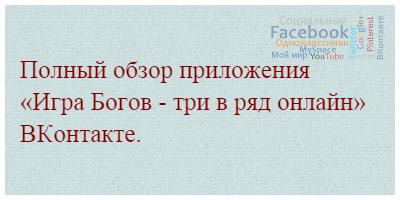 Полный обзор приложения «Игра Богов - три в ряд онлайн» ВКонтакте.