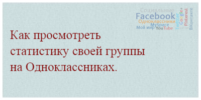 Как просмотреть статистику своей группы на Одноклассниках.