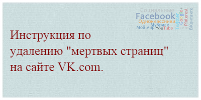 """Инструкция по удалению """"мертвых страниц"""" на сайте VK.com."""