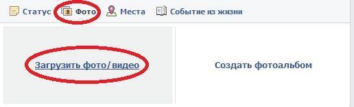 Загрузка видеоролика в Facebook