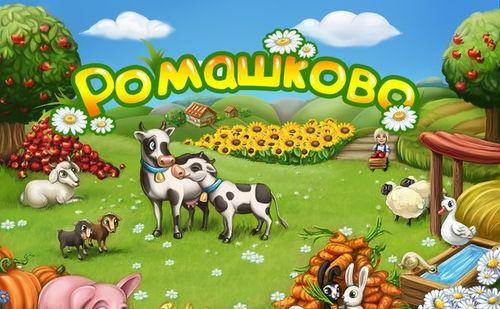 Онлайн игра Ромашково ВКонтакте