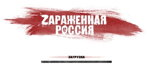 """Игра ВКонтакте """"Zараженная Россия"""""""
