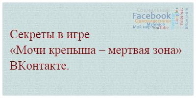 Секреты в игре «Мочи крепыша – мертвая зона» ВКонтакте.