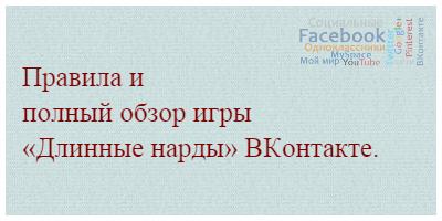 Правила и полный обзор игры «Длинные нарды» ВКонтакте.