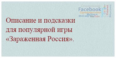 Описание и подсказки для популярной игры «Зараженная Россия».