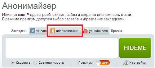 Анонимный вход на odnoklassniki.ru