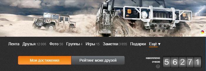 Достижения на Одноклассниках