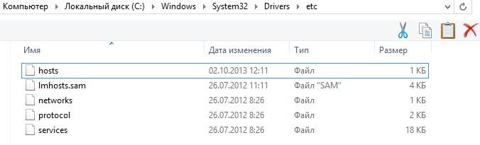 Инструкция по очистке файла Hosts