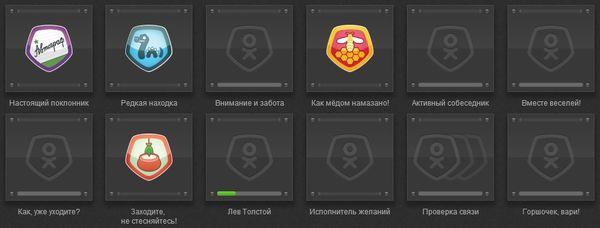 Миссии для получения очков на Одноклассниках