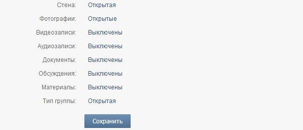 Настройка сообщества ВКонтакте