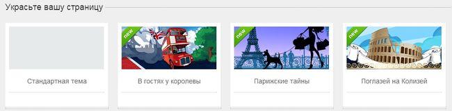 novie-temi-dlya-odnoklassnikov
