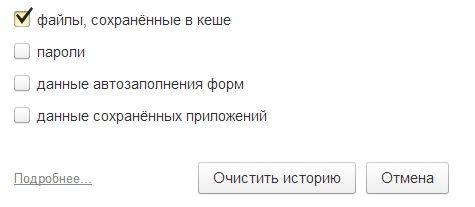 Очистка кеша в Яндекс.Браузер