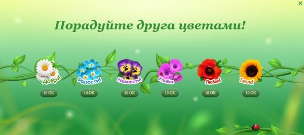 Отправить пожелание другу на odnoklassniki.ru