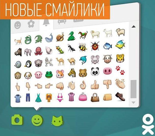 Новые смайлы Эмодзи на odnoklassniki.ru