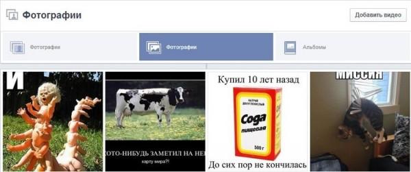 Создание фотоальбома на Фейсбук