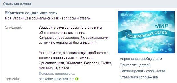 Быстрое создание своей группы ВКонтакте