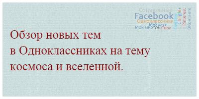Обзор новых тем в Одноклассниках на тему космоса и вселенной.