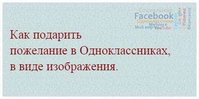 Как подарить пожелание в Одноклассниках, в виде изображения.