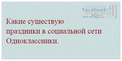 Какие существую праздники в социальной сети Одноклассники.