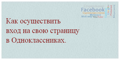 Как осуществить вход на свою страницу в Одноклассниках.
