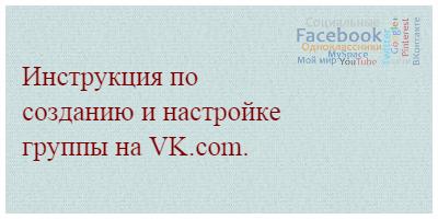 Инструкция по созданию и настройке группы на VK.com.