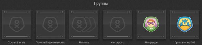 Заработок очков на Одноклассниках