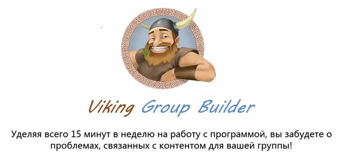 ViKing Group Builder