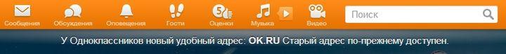 OK.ru - официальный сайт соц сети Одноклассники
