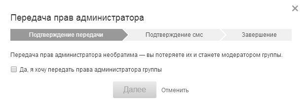 peredacha-prav-administratora-v-gryppe-na-odnoklassnikah