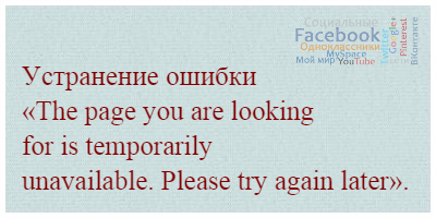 Устранение ошибки «The page you are looking for is temporarily unavailable. Please try again later».