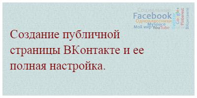 Создание публичной страницы ВКонтакте и ее полная настройка.