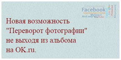 """Новая возможность """"Переворот фотографии"""" не выходя из альбома на OK.ru."""
