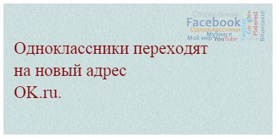 Одноклассники переходят на новый адрес OK.ru.