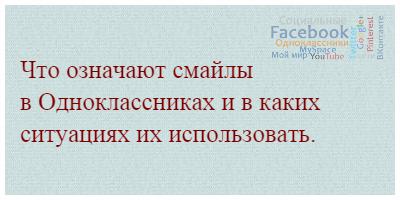 Что означают смайлы в Одноклассниках и в каких ситуациях их использовать.