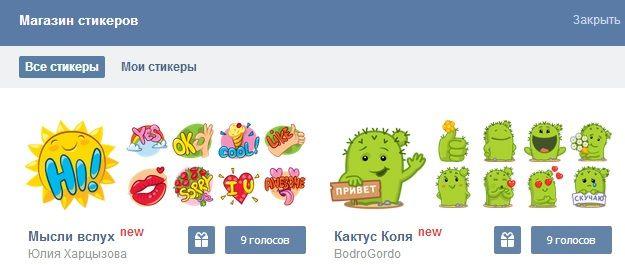 новые стикеры вконтакте