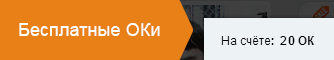 Получить бесплатные ОКи в Одноклассниках