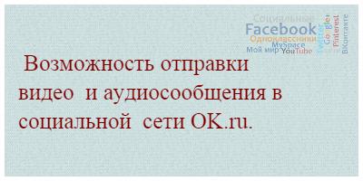 Возможность отправки видео и аудиосообщения в социальной сети OK.ru.