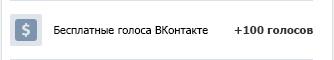 Получить бесплатные голоса ВКонтакте
